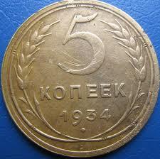 старая монета форум